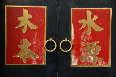 Detail of the decoration on a side door to one of the ancient temples in the centre of downtown Jincheng, the main settlement on Kinmen Island.